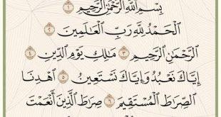 صورة تفسير سورة فاتحه الكتاب للشعراوي ,تفسير الفاتحة للشعراوي