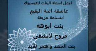صورة اسماء بنات فيس بوك ,اسامى بنات على الفيس