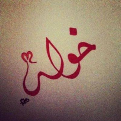 صورة اسم بنت عربي جديد , معنى اسم خولة وشخصيتها