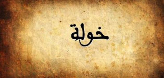 صورة اسم بنت عربي جديد , معنى اسم خولة وشخصيتها 1381