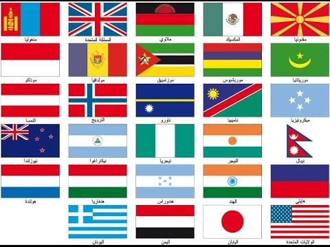 صورة دول العالم واعلامها 1167 2