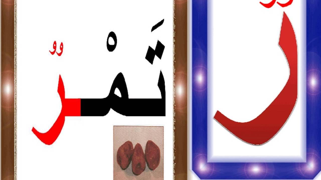صورة كلمات بها حرف الراء 1202 2
