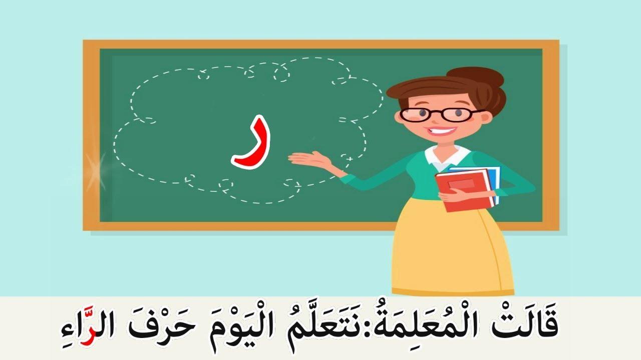 صورة كلمات بها حرف الراء 1202 6