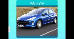 سيارات بحرف الباء